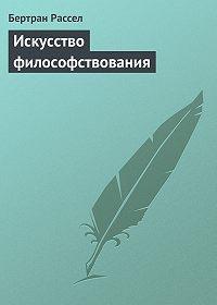 Бертран Рассел -Искусство философствования