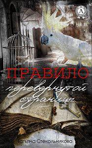Татьяна Стекольникова -Правило перевернутой страницы
