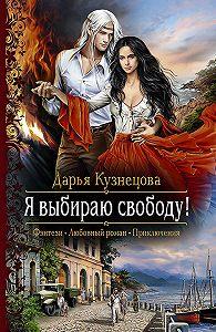 Дарья Кузнецова -Я выбираю свободу!