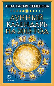 Анастасия Семенова - Лунный календарь на 2015 год