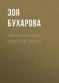 Зоя Бухарова -Николай Клюев. «Мирские думы»