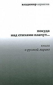 Владимир Николаевич Корнилов -Покуда над стихами плачут… Книга о русской лирике