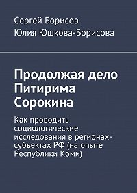 Юлия Юшкова-Борисова -Продолжая дело Питирима Сорокина