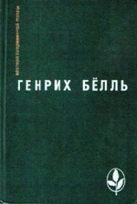 Генрих Бёлль - Бильярд в половине десятого
