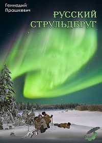 Геннадий Прашкевич - Русский струльдбруг (сборник)