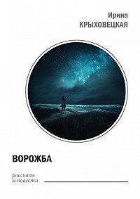 Ирина Крыховецкая - Ворожба (сборник)