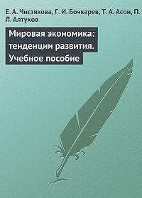 П. Алтухов -Мировая экономика: тенденции развития. Учебное пособие