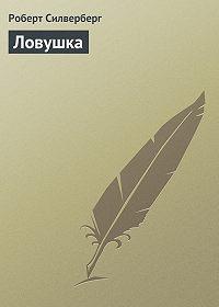 Роберт Силверберг - Ловушка