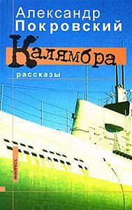 Александр Покровский -Калямбра