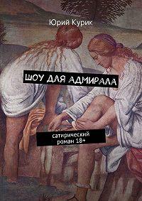Юрий Курик -Шоу для адмирала
