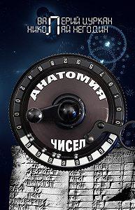 Валерий Цуркан -Анатомия чисел