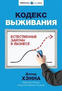Максим Ильин -Кодекс выживания. Естественные законы в бизнесе