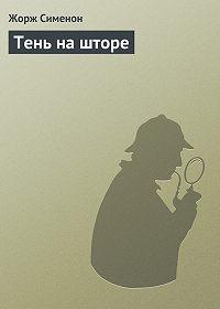 Жорж Сименон -Тень на шторе