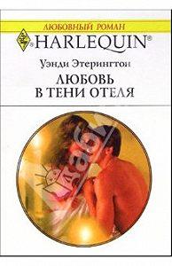 Уэнди Этерингтон -Любовь в тени отеля