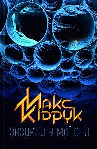 Макс Кідрук -Зазирни у мої сни