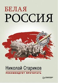 Николай Стариков -Белая Россия (cборник)