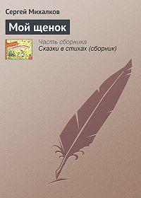 Сергей Михалков -Мой щенок