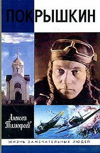 Алексей Тимофеев - Покрышкин