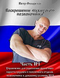 Петр Филаретов -Упражнение для укрепления мышечного корсета грудного и поясничного отделов позвоночника в домашних условиях. Часть 13