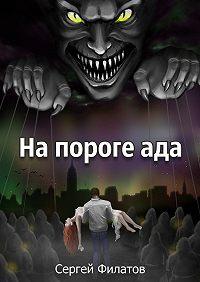 Сергей Филатов -Напорогеада