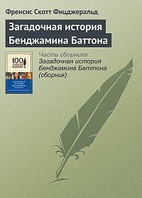 Френсис Фицджеральд -Загадочная история Бенджамина Баттона