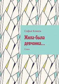 Софья Коваль -Жила-была девчонка… Стихи