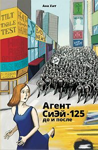 Ана Хит -Агент СиЭй-125: до и после