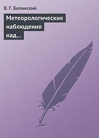 В. Г. Белинский -Метеорологические наблюдения над современною русскою литературою