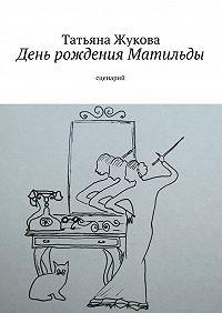 Татьяна Жукова -День рождения Матильды