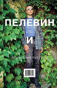 Сергей Полотовский -Пелевин и поколение пустоты