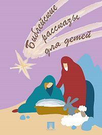 Сергей Ильичев -Библейские рассказы для детей