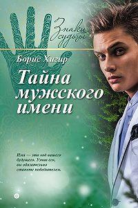 Борис Хигир - Тайна мужского имени