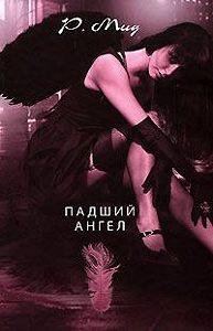 Райчел Мид - Падший ангел