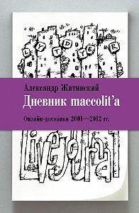 Александр Житинский - Дневник maccolit'a. Онлайн-дневники 2001–2012гг.