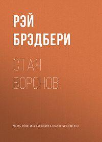 Рэй Брэдбери -Стая воронов