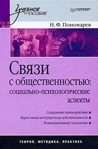 Николай Пономарев -Связи с общественностью: социально-психологические аспекты