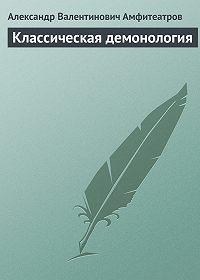 Александр Амфитеатров -Классическая демонология