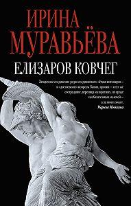 Ирина Муравьева - Елизаров ковчег (сборник)