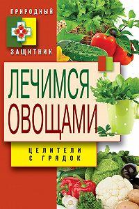 Дарья Нестерова -Лечимся овощами. Целители с грядок