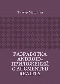 Тимур Машнин -Разработка Android-приложений сAugmented Reality