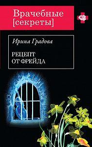 Ирина Градова - Рецепт от Фрейда
