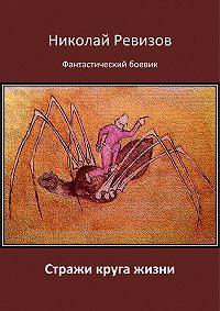 Николай Ревизов -Стражи круга жизни