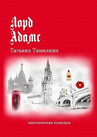 Татьяна Танилина -Лорд Адамс. Мистическая комедия