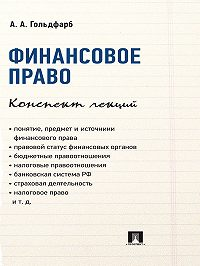 А. Гольдфарб -Финансовое право. Конспект лекций