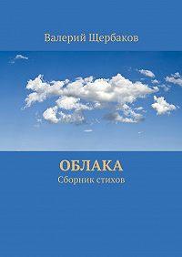 Валерий Щербаков -Облака. Сборник стихов