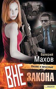 Валерий Махов -Вне закона