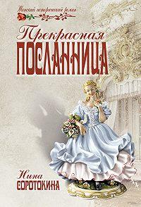 Нина Соротокина - Прекрасная посланница