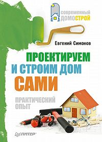 Е. В. Симонов -Проектируем и строим дом сами