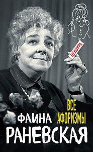 Фаина Раневская -Все афоризмы