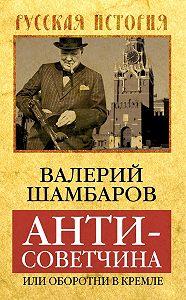 Валерий Шамбаров -Антисоветчина, или Оборотни в Кремле
